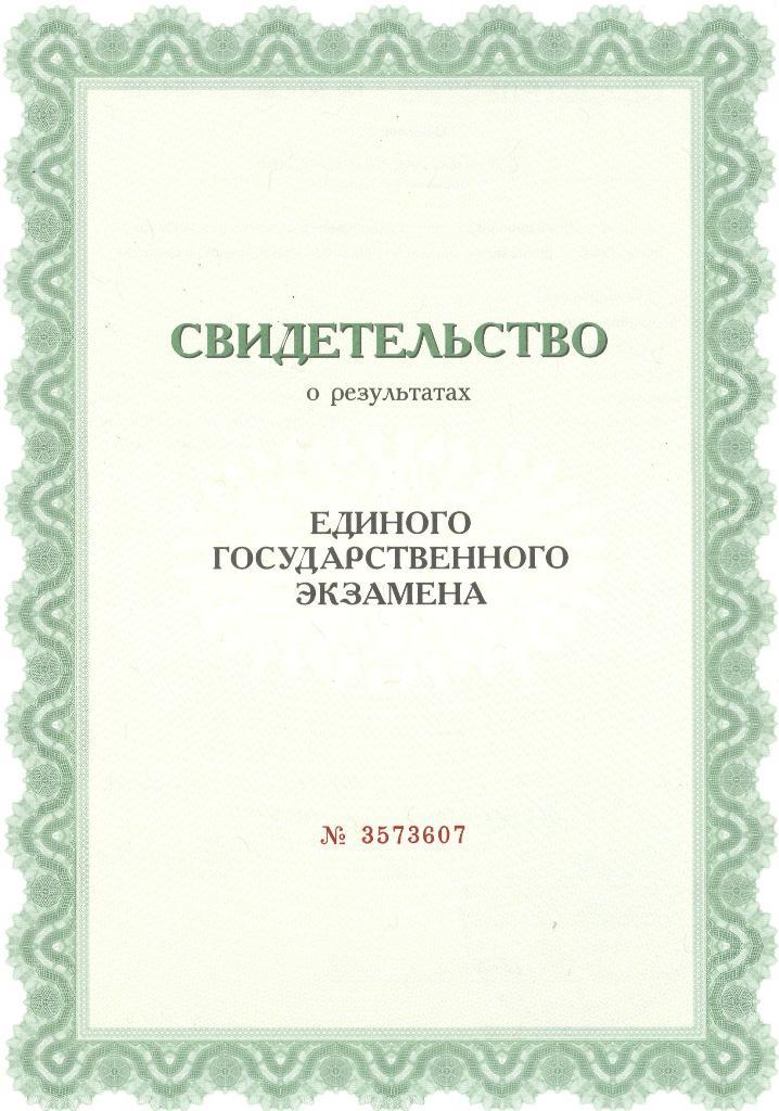 что необходимо при подготовке к егэ по русскому языку